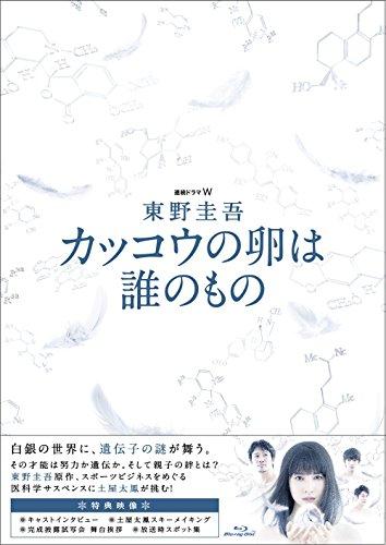 連続ドラマW 東野圭吾 カッコウの卵は誰のもの Blu-ra...