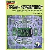 FPGAボードで学ぶ論理回路設計―VHDL設計の基礎から実用機開発の体験まで (Design wave basic)