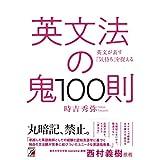 英文法の鬼100則 (アスカカルチャー)