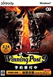 Winning Post 9 [WIN]