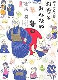 坊主DAYS(2) お寺とみんなの毎日 (ウィングス・コミックス・デラックス)