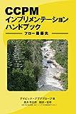 CCPMインプリメンテーションハンドブック