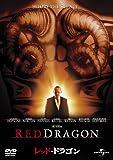 レッド・ドラゴン[DVD]
