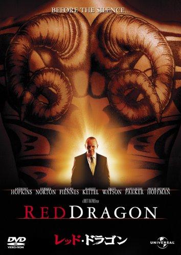 レッド・ドラゴンのイメージ画像