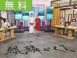 【無料】カウントダウン大河ドラマ「麒麟がくる」