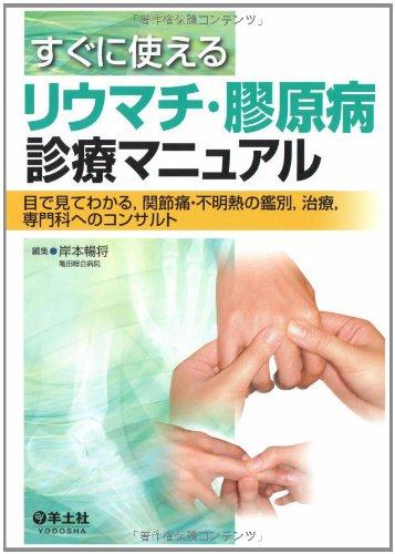 すぐに使えるリウマチ・膠原病診療マニュアル―目で見てわかる,関節痛・不明熱の鑑別,治療,専門科の詳細を見る