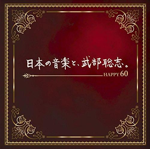 日本の音楽と、武部聡志。~ Happy 60 ~