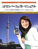 APRSパーフェクト・マニュアル―アマチュア無線の位置情報ネットワークを使いこなす (アマチュア無線運用シリーズ) 画像