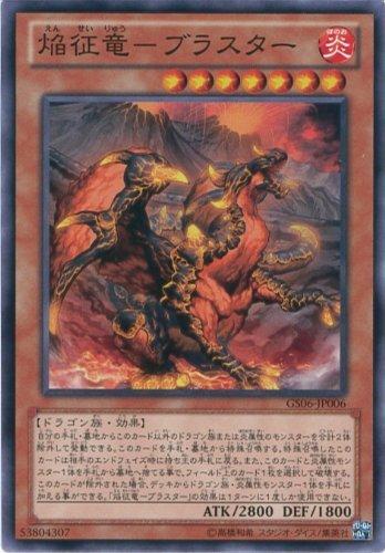 遊戯王カード GS06-JP006 焔征竜-ブラスター ノーマル / 遊戯王ゼアル [GOLD SERIES 2014]