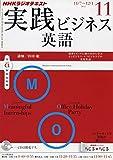 NHK ラジオ 実践ビジネス英語 2012年 11月号 [雑誌]