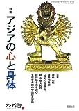 アジアの心と身体 (アジア遊学 110)