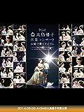 2014.06.09 AKB48大島優子卒業公演