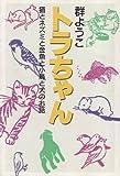 トラちゃん―猫とネズミと金魚と小鳥と犬のお話