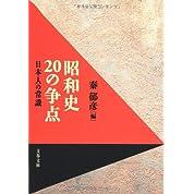 昭和史20の争点―日本人の常識 (文春文庫)