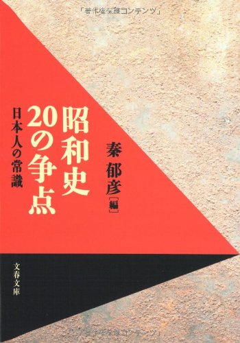 昭和史20の争点―日本人の常識 (文春文庫)の詳細を見る