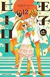 王子とヒーロー 分冊版(12) (なかよしコミックス)