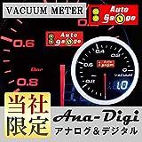 オートゲージ(AUTOGAUGE) バキューム計 SM 60Φ ホワイト/アンバーレッド アナデジ アナログ デジタル デュアルシリーズ