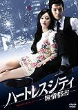 ハートレスシティ~無情都市~ DVD-BOX1[DVD]