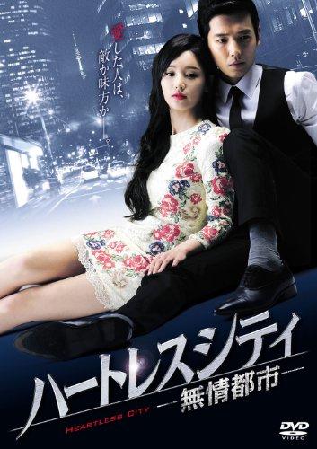 ハートレスシティ~無情都市~ DVD-BOX1 -