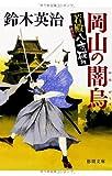 岡山の闇烏: 若殿八方破れ (徳間文庫)