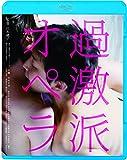 過激派オペラ[Blu-ray/ブルーレイ]