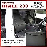 【200系 ハイエース S-GL】フロント / セカンド用 シートカバー パンチングレザー 1型/2型/3型/4型 対応