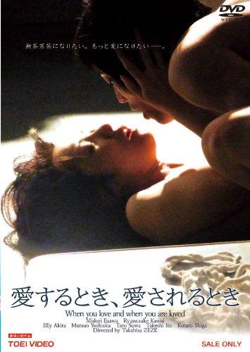愛するとき、愛されるとき [DVD] -