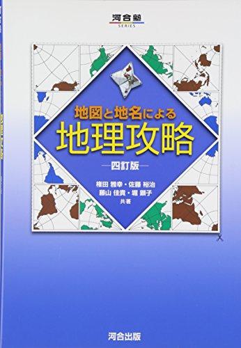 地図と地名による地理攻略 (河合塾シリーズ)の詳細を見る