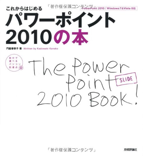 これからはじめる パワーポイント2010の本 (自分で選べるパソコン到達点)の詳細を見る