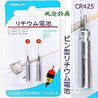 ピン形 リチウム電池 CR425 10パック (20個) 電気ウキ、竿先ライトなどに使用