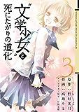 """""""文学少女""""と死にたがりの道化 3巻 (デジタル版ガンガンコミックスJOKER)"""