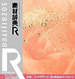 素材辞典[R(アール)] 028 バックグラウンド・きらめき&ロマンティック