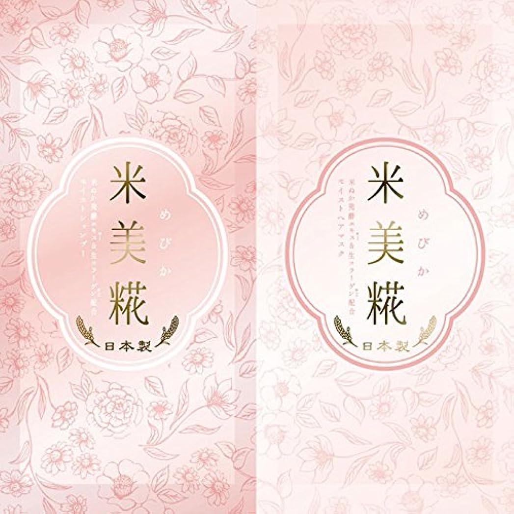 繁栄するミュート松_ 米美糀 モイスト1DAYトライアル 10ML+10G