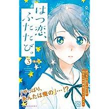はつ恋、ふたたび。 プチデザ(3) (デザートコミックス)
