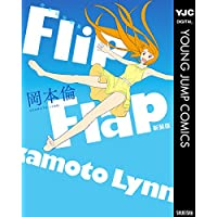 岡本倫短編集 Flip Flap 新装版 (ヤングジャンプコミックスDIGITAL)
