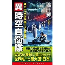 異時空自衛隊(1)日本VS全世界・第三次大戦勃発 (コスモノベルズ)