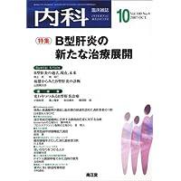 内科 2007年 10月号 [雑誌]