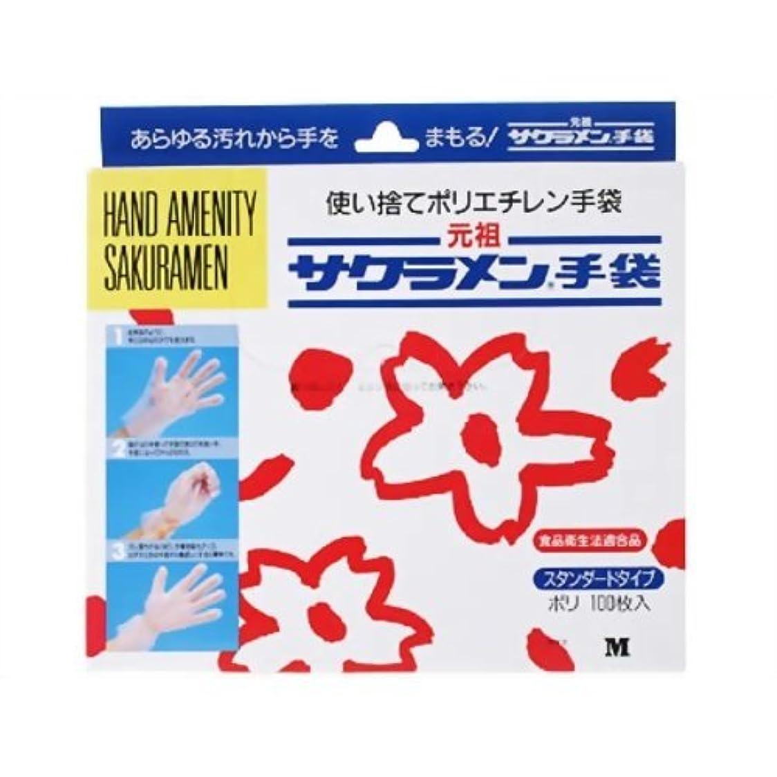ロケーション診断する自分のサクラメンスタンダード手袋[100枚入] M ポリ透明