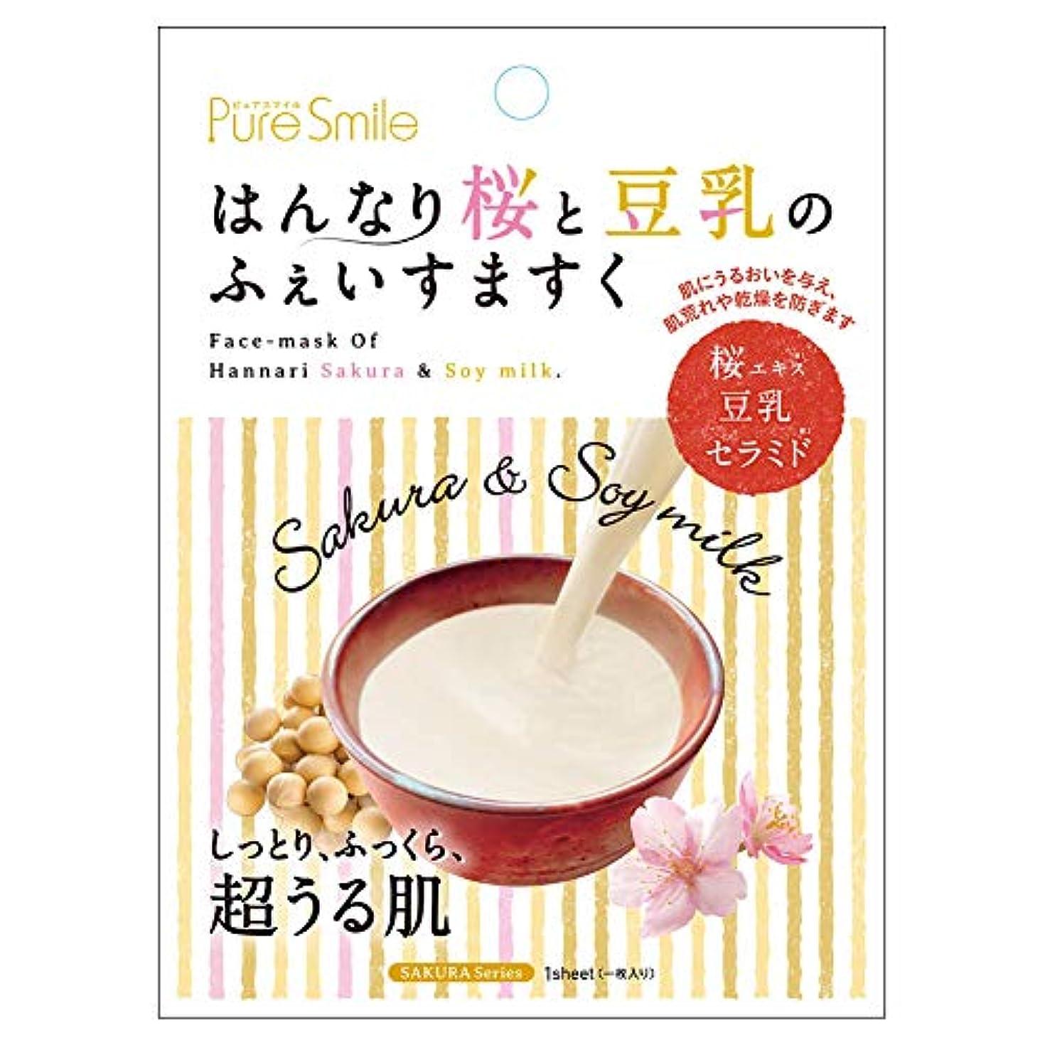 頭痛気づくなるデザイナーPure Smile ピュアスマイル サクラエッセンスマスク SR03 はんなり桜と豆乳