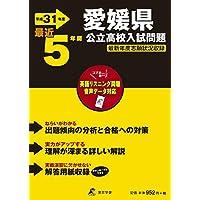 愛媛県公立高校 入試問題 平成31年度版 【過去5年分収録】 英語リスニング問題音声データダウンロード (Z38)