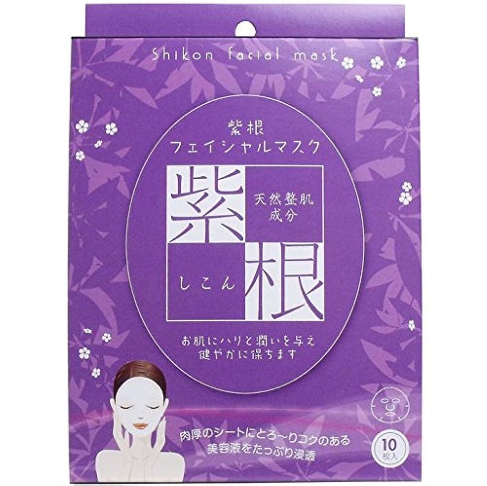嫌い頬貴重な紫根フェイシャルマスク 10枚×(4セット)