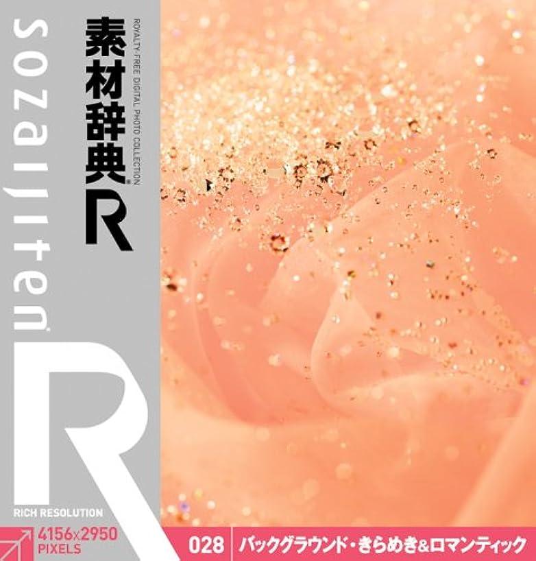素材辞典[R(アール)] 028 バックグラウンド?きらめき&ロマンティック