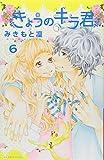 きょうのキラ君(6) (講談社コミックス別冊フレンド)