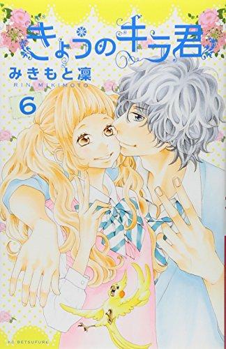 きょうのキラ君(6) (講談社コミックス別冊フレンド)の詳細を見る