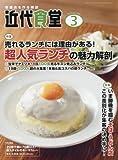 近代食堂 2018年 03 月号 [雑誌]