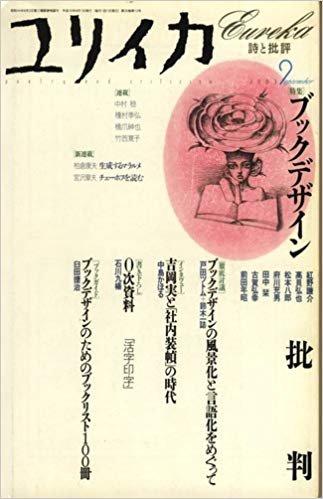ユリイカ2003年9月号 特集=ブックデザイン批判の詳細を見る