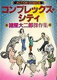 コンプレックス・シティ / 諸星 大二郎 のシリーズ情報を見る