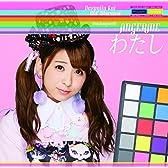 出すぎた杭は打たれない/ドンデンガエシ/わたし(初回生産限定盤C)(DVD付)