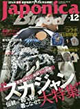 Japonica Blood vol.12 (サクラムック)