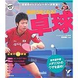 DVD付き 絶対うまくなる!卓球―日本のトッププレーヤーが実演!! (DVD付) (セレクトBOOKS)